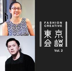 FASHION CREATIVE 東京会談Vol.2