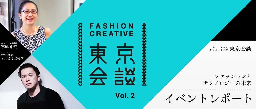 FASHION CREATIVE 東京会談Vol.2