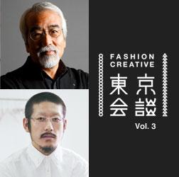FASHION CREATIVE 東京会談Vol.3