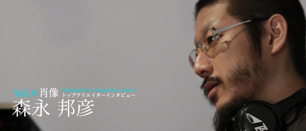 森永邦彦 Vol.4