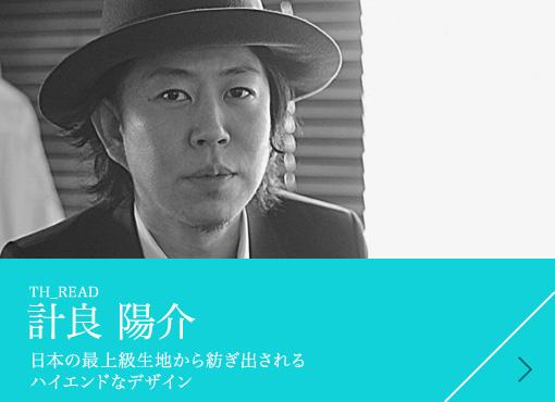 TH_READ 計良 陽介