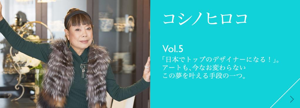 コシノヒロコ Vol.5