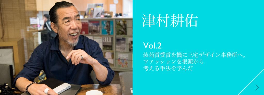 津村耕佑 Vol.2