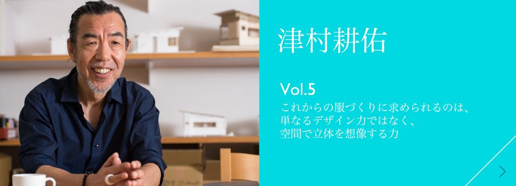 津村耕佑 Vol.5