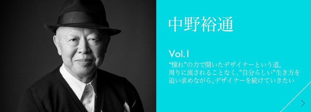 中野裕通 vol.1