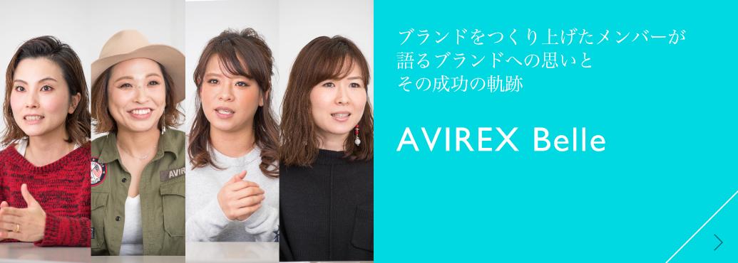 AVIREX Bell