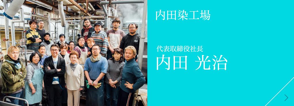 内田染工場