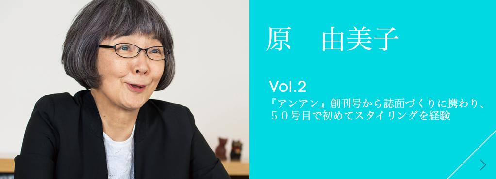 原 由美子 vol.2
