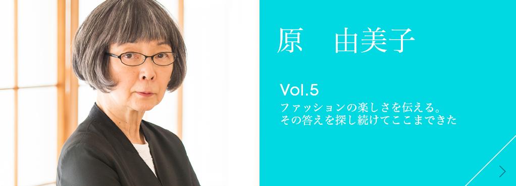 原 由美子 vol.5
