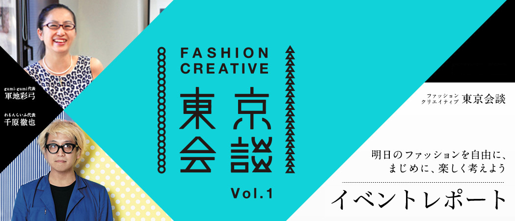 FASHION CREATIVE 東京会談
