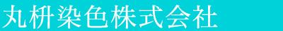 丸枡染色株式会社 松川 和広