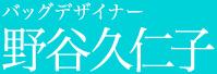 バッグデザイナー 野谷久仁子