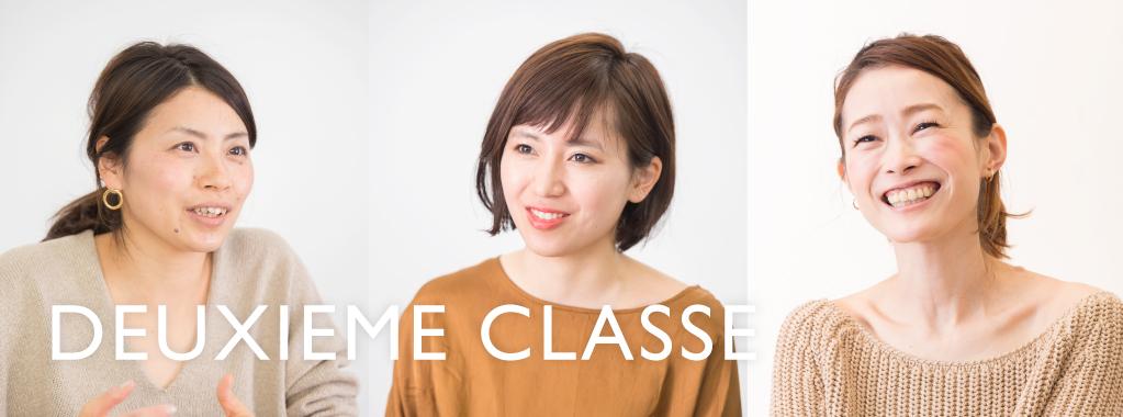 Deuxième Classe